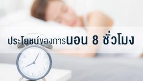 ประโยชน์ของการนอนครบ 8 ชั่วโมง