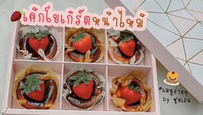 เค้กโยเกิร์ตหน้าไหม้ เมนูง่ายๆ by ซุยเรน