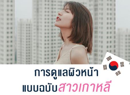 🇰🇷 การดูแลผิวหน้าแบบฉบับสาวเกาหลี 🇰🇷