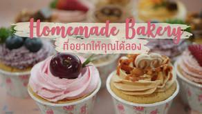 Homemade Bakery ที่อยากให้คุณได้ลอง