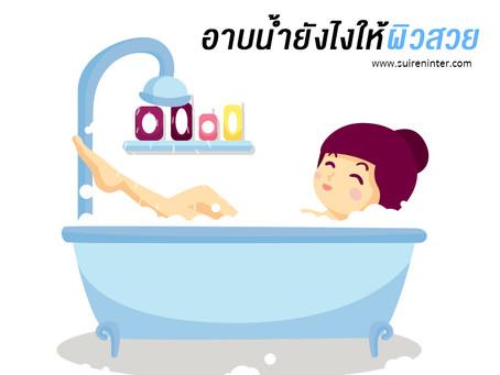อาบน้ำยังไงให้ผิวสวย สุขภาพดี