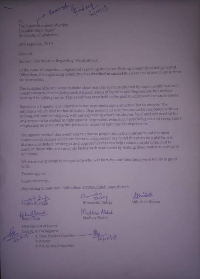 """""""उद्बोधन"""" आयोजकों द्वारा जारी किया गया स्पष्टीकरण पत्र"""