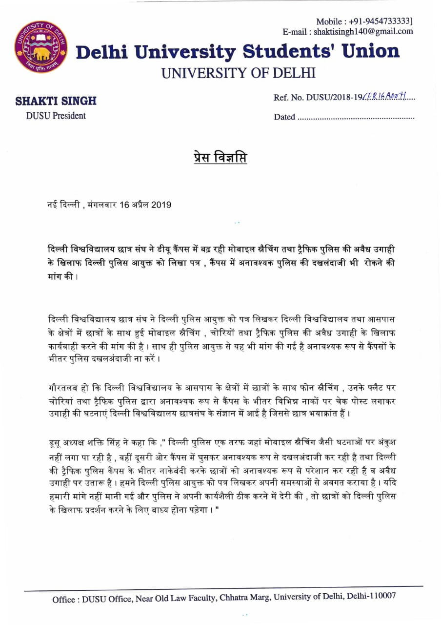 Letter from DU Students Union to Delhi Police