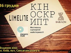 """Продюсерське журі """"КІНОСКРИПТ-2016"""""""
