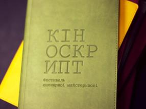 """Переможці Сценарного Фестивалю """"КІНОСКРИПТ-2016"""""""