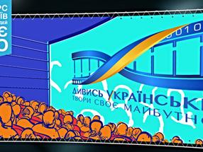 Дивись українське - Твори своє майбутне!