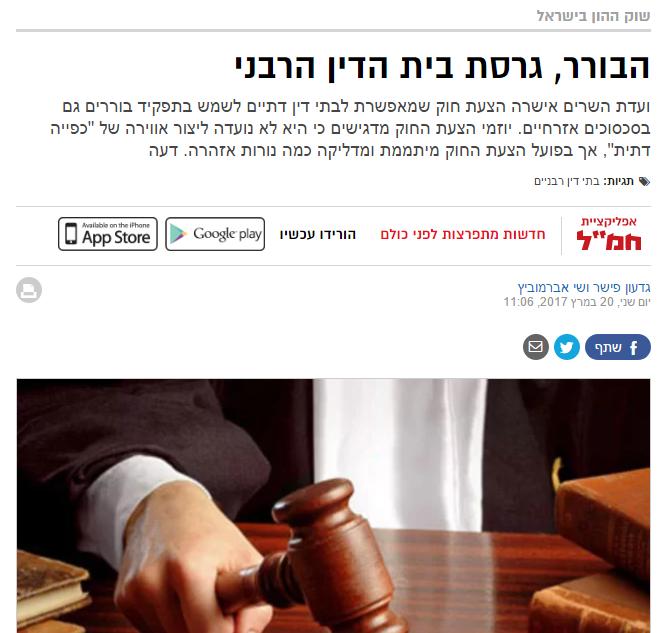 בתי דין רבניים