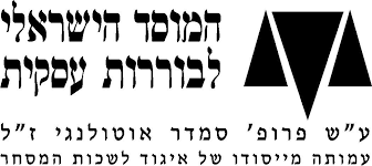המוסד הישראלי לבוררות עסקית