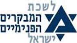 לשכת המבקרים הפנימיים בישראל
