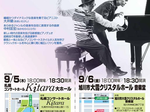 2019年9月5日(木)、6日(金)鍵盤男子 フリーダム 札幌公演・旭川公演