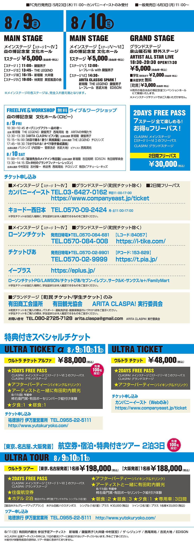 HP_TICKET9_web.jpg