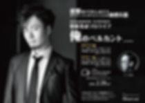 菅原様ソロコンHP-G1.jpg