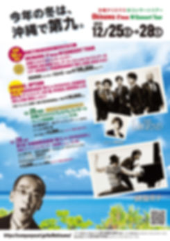 OKINAWA6-6omoteF.jpg