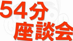サムネ(座談会)_page-0001.jpg
