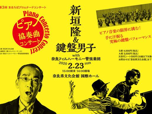 【New】2020年2月23日(日)第3回まほろば プロムナードコンサート~新垣隆&鍵盤男子 ピアノ協奏曲コンサート~