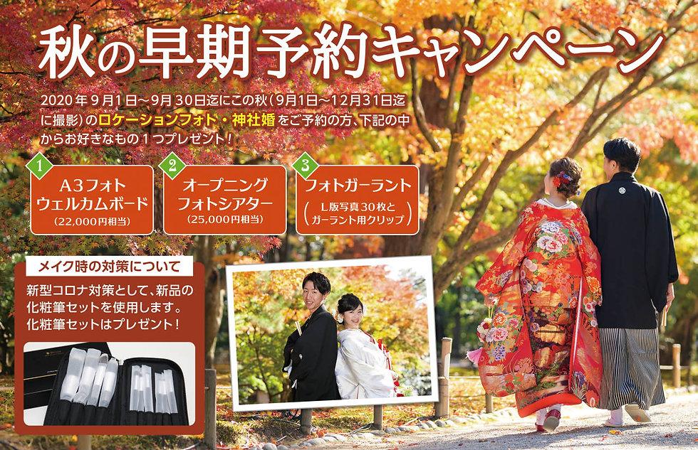 秋の早期予約キャンペーン ロケーションフォト・神社婚