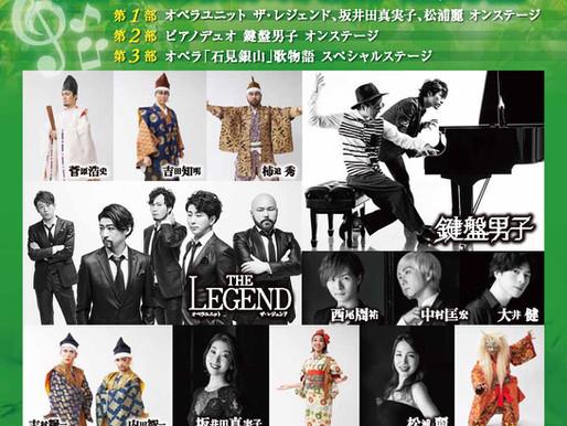 2020年6月7日(日)オペラ『石見銀山』オールキャストコンサート/大田市民会館(島根県)