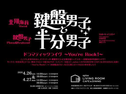 鍵盤男子と半分男子 ドラマティックライヴ ~You're Rock!~ 2020年4月26日(日)、4月27日(月)