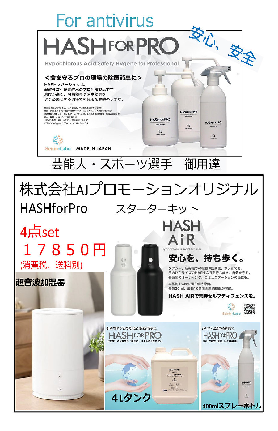 HASH スターター.jpg