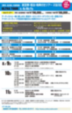 HP_ULTRA-TOUR5.jpg