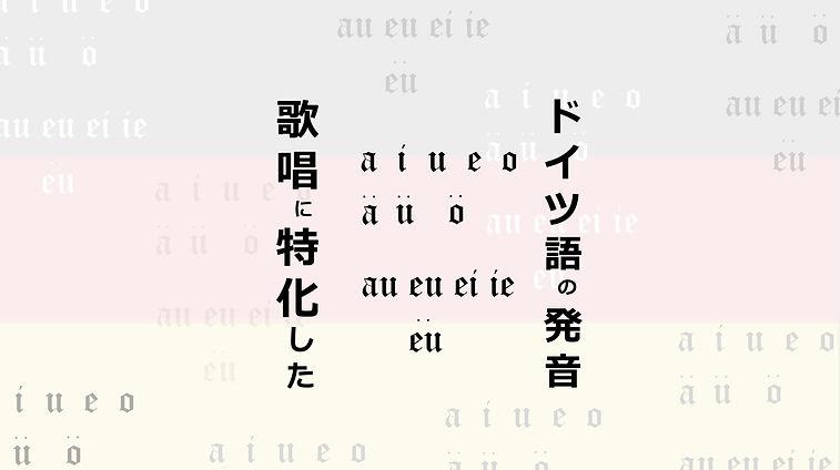 【第九】合唱コース 発音講座 1