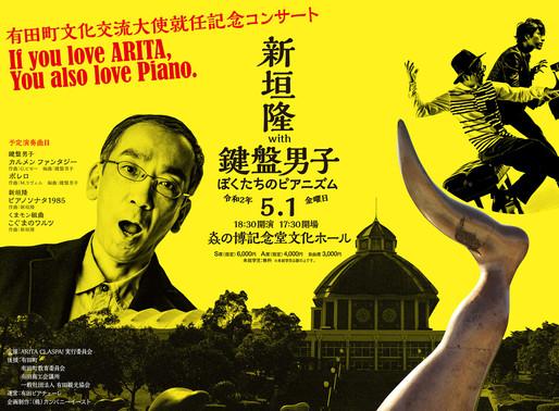 2020年5月1日(金)有田町文化交流大使就任記念コンサート 新垣隆with鍵盤男子ぼくたちのピアニズム