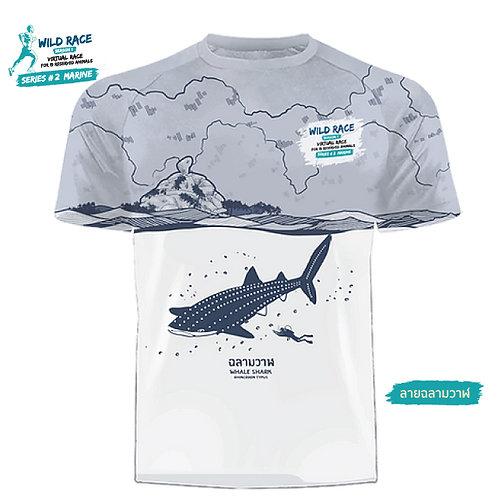 เสื้องานวิ่ง WILD RACE ลายฉลามวาฬ