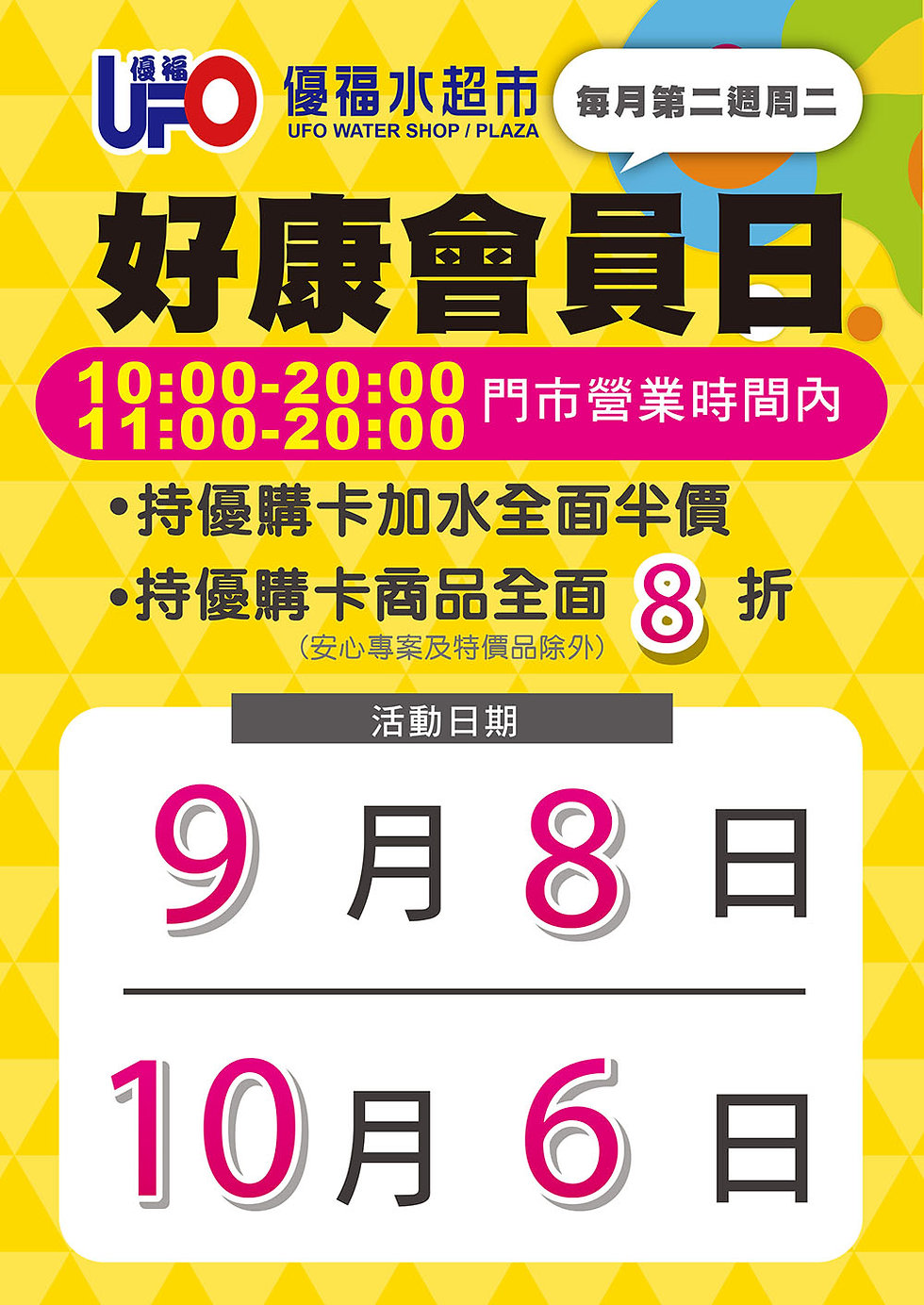 9-10月會員日WEB.jpg
