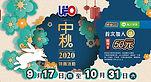 2020中秋節活動TOP.jpg