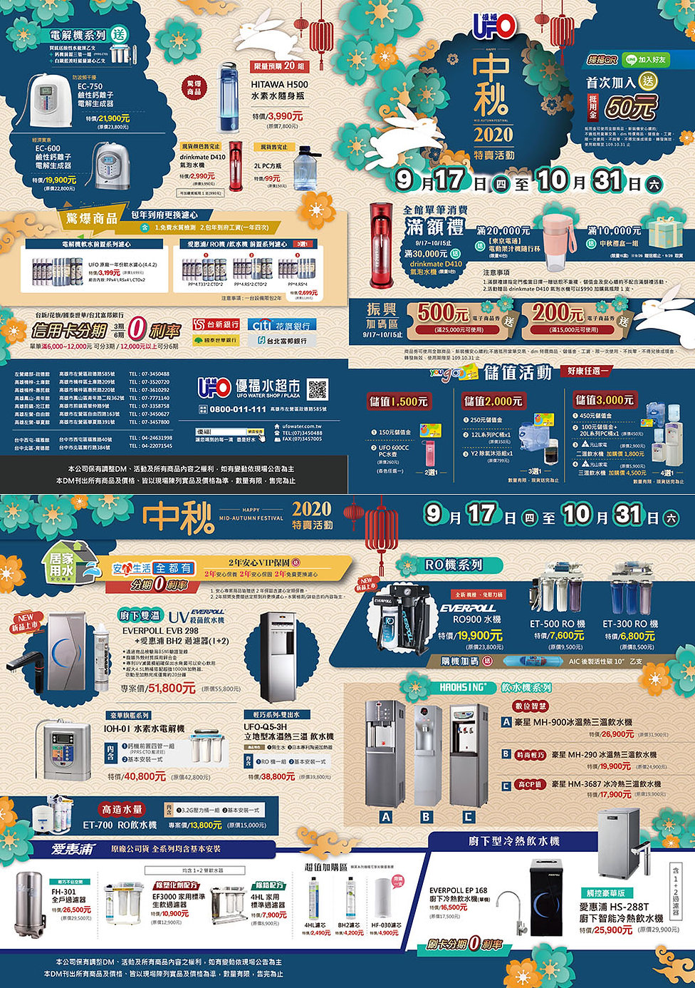 2020中秋節活動DM WEB.jpg