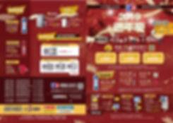 2019週年慶DM1WEB.jpg
