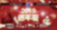 週年慶TOP.jpg
