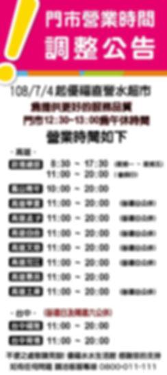 營業明細網頁用20191219.jpg