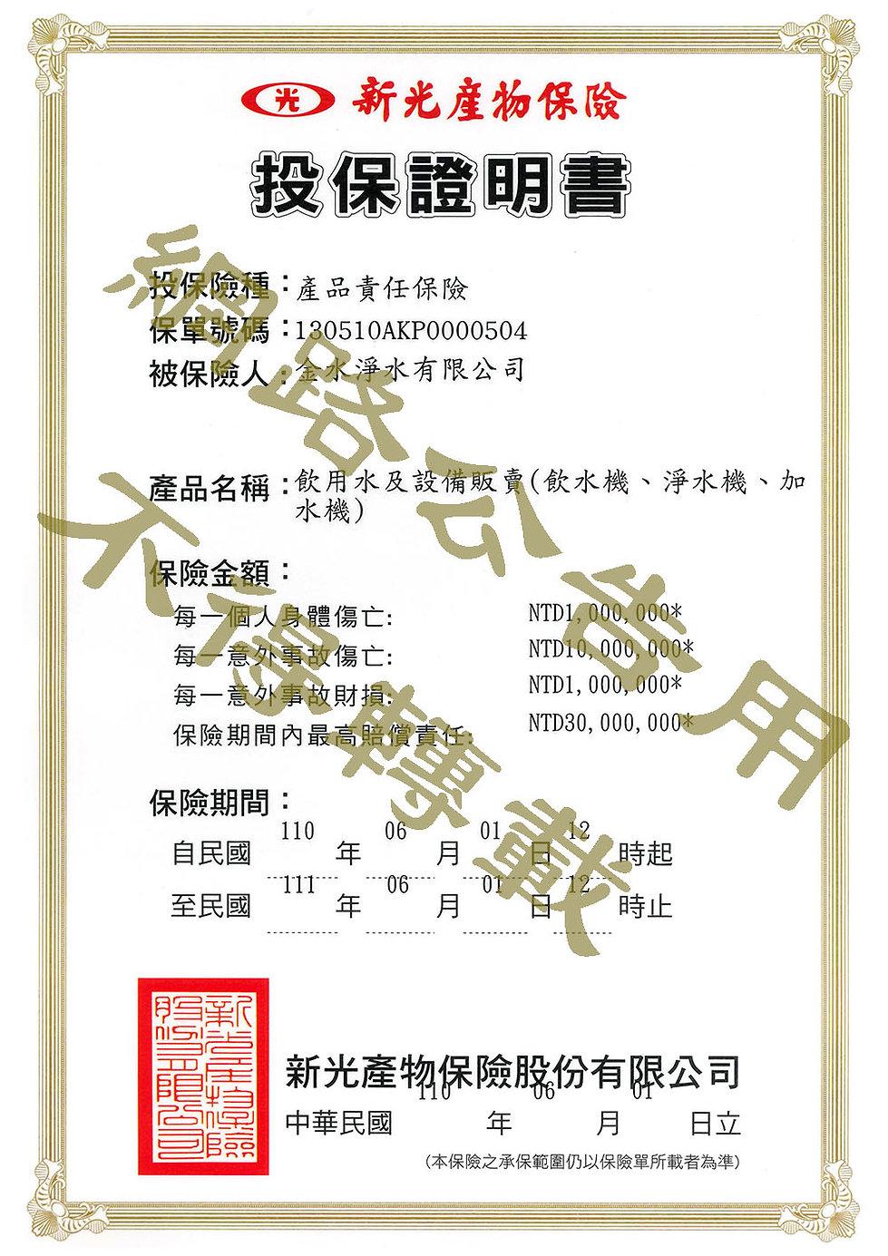1100601-1110601產品責任險 證明書WEB.jpg
