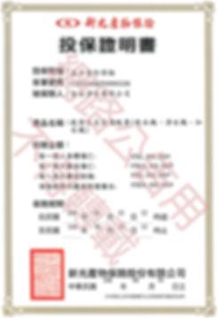 新光產物保險-產品責任險1080601-1090601 web.jpg