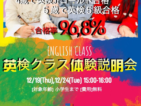 英検クラス体験説明会