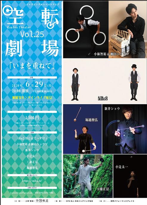 空転劇場Vol.25決定稿.png