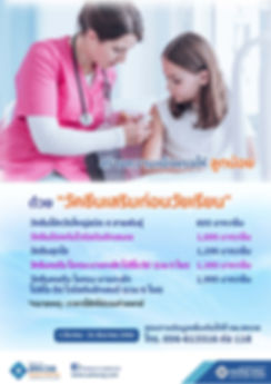 โปรโมทวัคซีนก่อนวัยเรียน 4-2-62.jpg