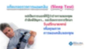 Sleep Test-2.jpg
