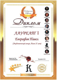 2017 Диплом Сибирские афины.jpg