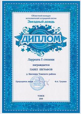 2009 Диплом Обастной конкурс.jpg