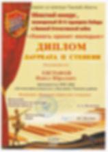 2010 Диплом Областной конкурс Память хра