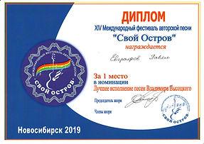 2019 Свой остров_02.jpg