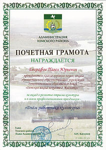 2007 ПГ Администрация Томского района.jp