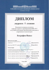 2007 Диплом ТГУ.jpg