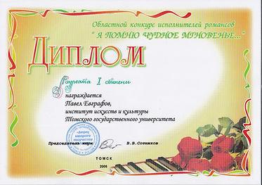 2006 Диплом Областной конкурс.jpg