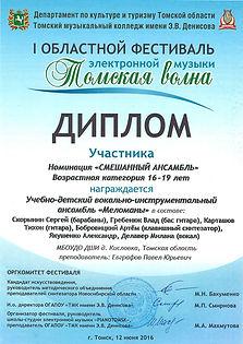 2016 Диплом Меломаны.jpg