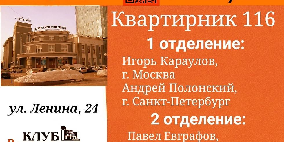"""Квартирник 116 фестиваля """"Я только малость объясню в стихе"""""""