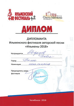 2018 Ильменка.jpg