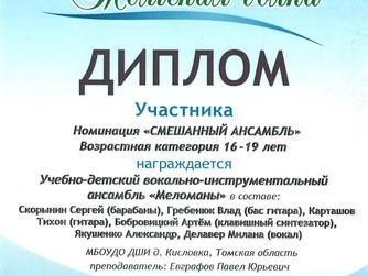 """I областной фестиваль электронной музыки """"Томская волна"""""""